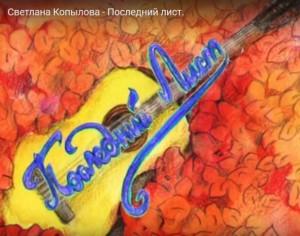 Мультфильмы по рассказу О. Генри. Светлана Копылова. Последний лист