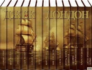 Лучшие рассказы Джека Лондона на русском языке
