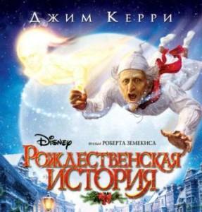 Мультфильм Рождественская история 2009
