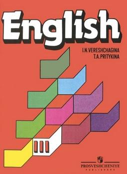 Песни на английском языке к учебнику Верещагиной