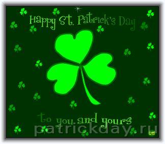 Национальный день Ирландии