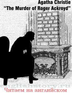 "Уроки английского языка по книге Агаты Кристи ""The Murder og Roger Ackroyd"""