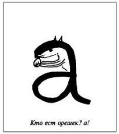 Чтение буквы Aa в английском языке
