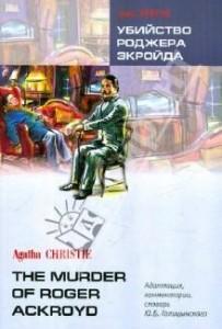Домашнее чтение на английском языке