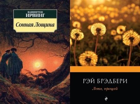 Американская литература от В. Ирвинга до Р. Брэдбери