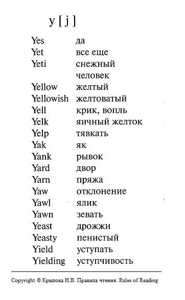 Чтение буквы Y в начале слова