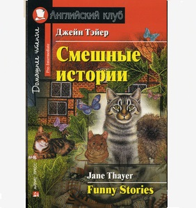 Смешные истории на английском языке для детей
