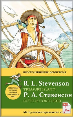 Robert Stevenson. Treasure Island (in English)