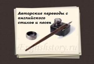 "Конкурс ""Перевод с английского"""