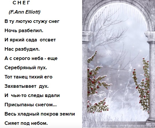 The Snow (перевод с английского)